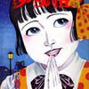 「平成へ帰りたい」―素晴らしき平成女子の感覚が見た「少女椿」の昭和的暗黒