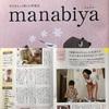 【メディア掲載】『manabiya -まなびや-』2018年9月号に掲載して頂きました!