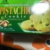 森永製菓 ピスタチオ クッキーだよ