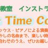 新浦安店オープン20周年記念 ミニコンサート開催のお知らせ!