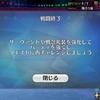 【FGO】本命ドロップ(オーロラ)きた!