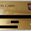 【雑記】丸井でエポスカードを即日再発行してみよう【EPOSゴールドカード/VISA】