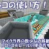 【マイクラ】トロッコ&レールの作り方・使い方!分岐や加速も解説!