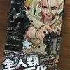 【感想】人類石化・文明崩壊後の世界が舞台のSFサバイバル『Dr.STONE(ドクターストーン)』第1巻購入!