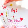 【週末英語#197】英語でババ抜きは「Old Maid」
