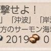 【艦これ二期】単発任務2019春、長波任務