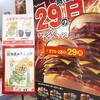 ロッテリアの「肉の日」! 10段タワーチーズバーガーを食らって来た!