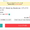 モッピーBook by BookLive!オープン! 予想ネット経由eBook Japanとどちらがお得?