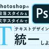 Photoshopの段落スタイル&文字スタイルでテキストデザインを統一しよう