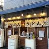 五反田でうどん食べるならおにやんま~立ち食いとあなどることなかれ~