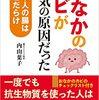 ★★おなかのカビが病気の原因だった 日本人の腸はカビだらけ 内山葉子