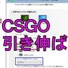 【CSGO】引き伸ばしのやり方