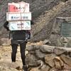 茶臼岳(那須連山)~④「隠居倉」からの眺めが素晴らしい