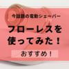 """話題のムダ毛ケア電動シェーバー""""フローレス""""の使い方と使ってみた感想・口コミを詳しく紹介します!"""