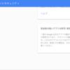 pythonでメール送る その1:Gmail経由_危険編
