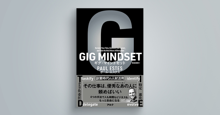 GIG MINDSET ギグ・マインドセット