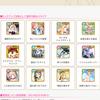 【マギレコ】どのメモリアを選ぶべきか?☆4メモリアセレクションガチャ無料10連×7