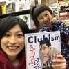 3歳のこどもと世界一周ふたり旅、雑誌「Clubism」に連載ちゅー♪読んでね!
