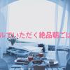 星野リゾートでモーニング!OMO5東京大塚でいただくヴォロヴァンが絶品