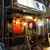 肉の店 鳥吉 京成大久保店 その四十九