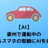 【AI】オーストラリア警察で運転中のながらスマホの取締にAIを導入!