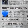 患者を生きる(@朝日新聞)