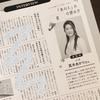 【更新・掲載情報】「マイカレンダー秋号」にてインタビューが公開されています