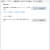 【Surface】OneDriveをmicroSDカードに同期