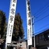 新年は近所の神社で初詣