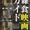 「雑食映画ガイド」 2013