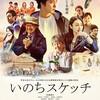 04月11日、武田鉄矢(2020)