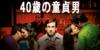 【iTunes Store】「40歳の童貞男(字幕版)(2006)」Essentials