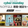 Kindle: 書籍・雑誌・マンガのサイバーマンデーセールが始まる (50%OFF~)