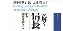 「経済で読み解く織田信長」という本を読んでブクログからtwitterに投稿した結果