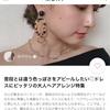 【MERY掲載】普段とは違う色っぽさをアピールしたい♡ドレスにピッタリの大人ヘアアレンジ特集