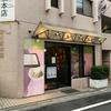 【今週のラーメン2877】 春木家本店 (東京・荻窪) 冷し中華