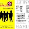 劇団新劇団 第四回公演「ハムレットの奇妙な冒険」