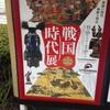 【★★★】戦国時代展-A Century of Dreams-(江戸東京博物館)