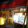 味美飯店@奈良県天理市