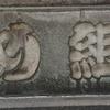 浜松町の芝大神宮と「め組のけんか」と江戸っ子気質について。