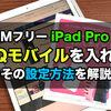 iPad ProにUQモバイルのSIMカードを入れてみた!通信速度も速くて満足!