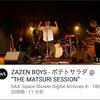 2021/07/29〜ポテトサラダ〜