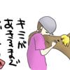 馬の甘え方と対処法