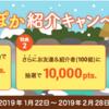 ECナビでぽかぽか紹介キャンペーン開催中!最大2000円分もらえる!2019年2月28日まで!