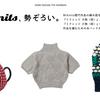 三國万里子さんの新刊と魅惑の糸パック
