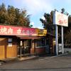 松阪市にある小坂食堂に鶏焼肉を食べに行ってきた