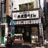 竹國 所沢プロぺ店 でランチ