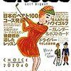 【Choice】2020年日本のベスト100コース発表