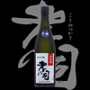孝の司、純米吟醸、山田錦、は可愛げのある個性