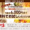 【速報】ネスレ 秋の無料お試しキャンペーン  6,000円まで無料でもらえちゃいます!